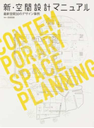 新・空間設計マニュアル 最新空間30のデザイン事例