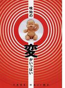 喰始の変がいっぱい (ケセラBOOKS)