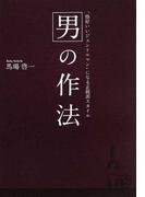 """男の作法 """"格好いいジェントルマン""""になる正統派スタイル"""