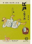 「江戸」な生き方 粋・意地・色の町人生活 (徳間文庫)(徳間文庫)