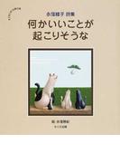 何かいいことが起こりそうな 永窪綾子詩集 (子どもにおくる詩の本)