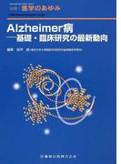 Alzheimer病 基礎・臨床研究の最新動向 (別冊・医学のあゆみ)