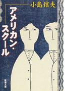 アメリカン・スクール 改版 (新潮文庫)(新潮文庫)