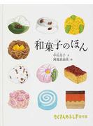 和菓子のほん