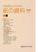 印刷発注のための紙の資料 2008年版