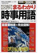〈図解〉まるわかり時事用語 世界と日本の最新ニュースが一目でわかる! 絶対押えておきたい、最重要時事を完全図解! 2008→2009年版
