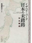 イザベラ・バード「日本の未踏路」 完全補遺