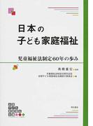 日本の子ども家庭福祉 児童福祉法制定60年の歩み