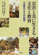 災害と共に生きる文化と教育 〈大震災〉からの伝言