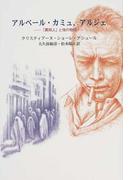 アルベール・カミュ、アルジェ 『異邦人』と他の物語