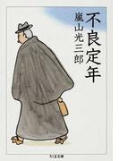 不良定年 (ちくま文庫)(ちくま文庫)