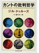 カントの批判哲学 (ちくま学芸文庫)(ちくま学芸文庫)