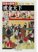 日本の百年 5 成金天下 (ちくま学芸文庫)(ちくま学芸文庫)