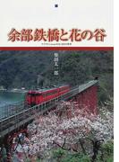 余部鉄橋と花の谷 デジタルCanon EOS 30Dの世界