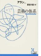 芸術の体系 (光文社古典新訳文庫)(光文社古典新訳文庫)