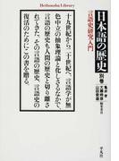 日本語の歴史 別巻 言語史研究入門 (平凡社ライブラリー)(平凡社ライブラリー)