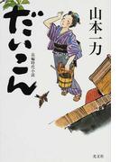 だいこん 長編時代小説 (光文社文庫)(光文社文庫)