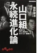山口組永続進化論 変貌する4万人軍団のカネ・ヒト・組織力 (だいわ文庫)(だいわ文庫)