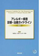 アレルギー疾患診断・治療ガイドライン 2007