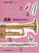 フルートとトランペットの演奏 管楽器のなかまたち (はじめての楽器)