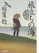 旅立ちの海 (ハルキ文庫 時代小説文庫 俠客銀蔵江戸噺)(ハルキ文庫)