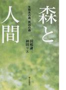 森と人間 生態系の森、民話の森 (朝日選書)(朝日選書)