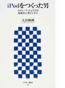 iPodをつくった男 スティーブ・ジョブズの現場介入型ビジネス (アスキー新書)(アスキー新書)