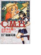 C.M.B. 7 森羅博物館の事件目録 (講談社コミックス)