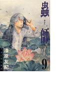 蟲師 9 (アフタヌーンKC)(アフタヌーンKC)