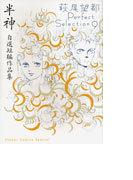 半神 自選短編作品集 (Flower Comics Special)