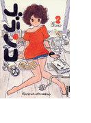 ブランコ 2 (IKKI COMIX)(IKKI コミックス)