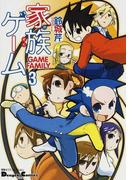 家族ゲーム 3 (Dengeki Comics EX 電撃4コマコレクション)(電撃コミックスEX)