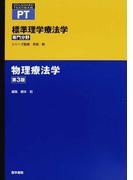 標準理学療法学 専門分野 PT 第3版 物理療法学 (STANDARD TEXTBOOK)