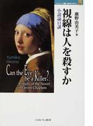 視線は人を殺すか 小説論11講