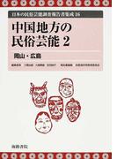日本の民俗芸能調査報告書集成 復刻 16 中国地方の民俗芸能 2 岡山・広島