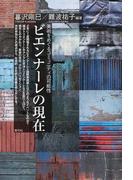 ビエンナーレの現在 美術をめぐるコミュニティの可能性