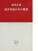 海洋国家日本の構想 (中公クラシックス)(中公クラシックス)