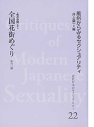 近代日本のセクシュアリティ 風俗からみるセクシュアリティ 復刻 22 全国花街めぐり