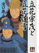 立花宗茂と立花道雪 (人物文庫)(人物文庫)