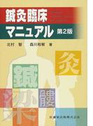 鍼灸臨床マニュアル 第2版