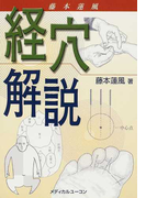藤本蓮風経穴解説