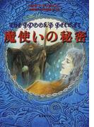 魔使いの秘密 (sogen bookland 魔使いシリーズ)