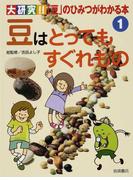 大研究!!「豆」のひみつがわかる本 1 豆はとってもすぐれもの