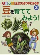 大研究!!「豆」のひみつがわかる本 2 豆を育ててみよう!