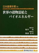 世界の穀物需給とバイオエネルギー (日本農業年報)