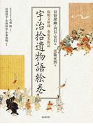 宇治拾遺物語絵巻 陽明文庫蔵重要美術品