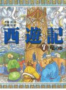 西遊記 7 竜の巻 (斉藤洋の西遊記シリーズ)