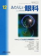 あたらしい眼科 Vol.24No.12(2007December) 特集・とっても身近な神経眼科