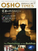 OSHOタイムズ Vol.27 特集・覚者のサイコロジー−マインドから無心へ