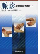 脈診 基礎知識と実践ガイド